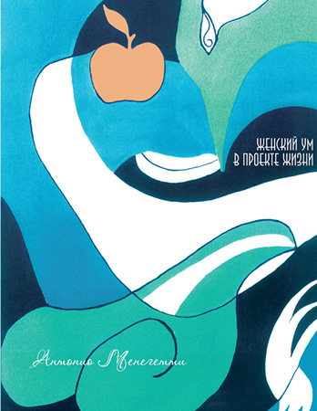 Антонио Менегетти — Женский ум в проекте жизни