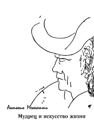 Антонио Менегетти — Мудрец и искусство жизни