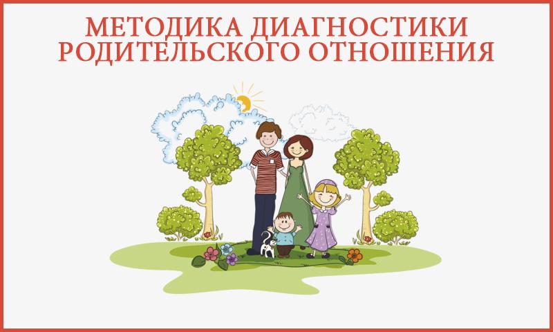 Методика диагностики родительского отношения (ОРО) А. Я. Варга, В. В. Столин