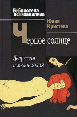 Юлия Кристева — Черное солнце. Депрессия и меланхолия
