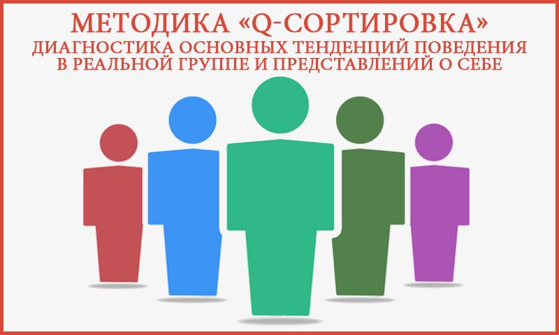 Методика «Q-сортировка» В. Стефансона