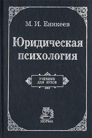 Еникеев М. И. — Юридическая психология