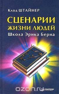 Клод Штайнер — Сценарии жизни людей. Школа Эрика Берна