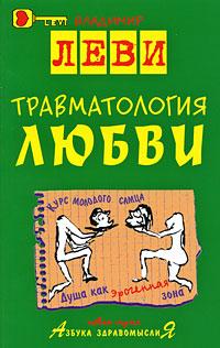 Владимир Леви — Травматология любви
