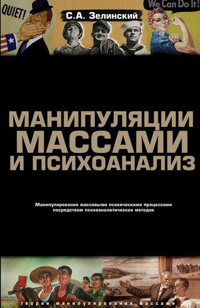 Зелинский С. А. — Манипуляции массами и психоанализ