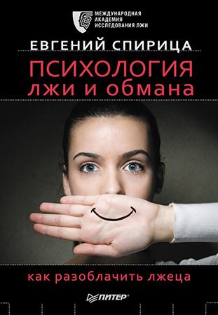 Евгений Спирица — Психология лжи и обмана. Как разоблачить лжеца