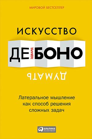 Эдвард де Боно — Искусство думать. Латеральное мышление как способ решения сложных задач