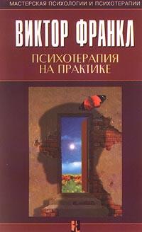 Виктор Франкл — Психотерапия на практике