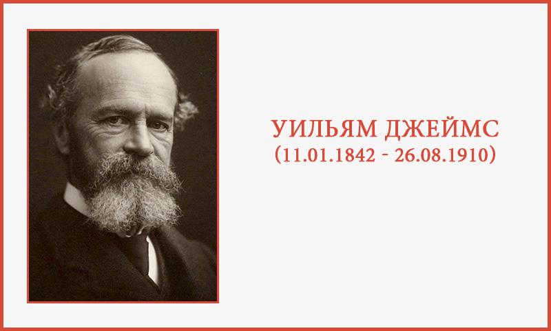 Уильям Джеймс: психология сознания