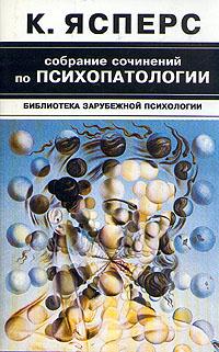 Карл Ясперс — Собрание сочинений по психопатологии. В двух томах