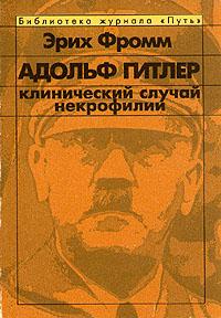 Эрих Фромм — Адольф Гитлер. Клинический случай некрофилии