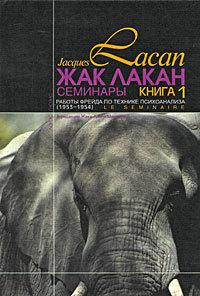 Жак Лакан — Семинары. Книга 1. Работы Фрейда по технике психоанализа