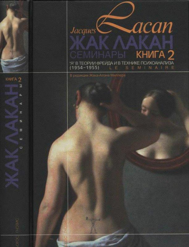 Жак Лакан — Семинары. Книга 2.