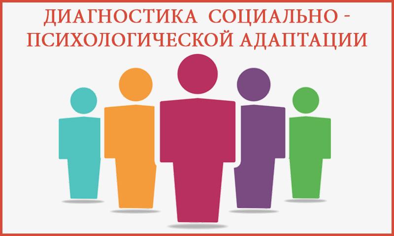 Диагностика социально-психологической адаптации (К.Роджерс, Р.Даймонд)