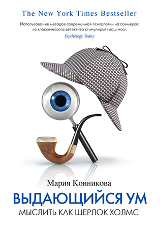 Мария Конникова — Выдающийся ум. Мыслить как Шерлок Холмс
