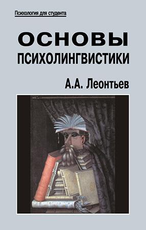 Леонтьев А. А. — Основы психолингвистики