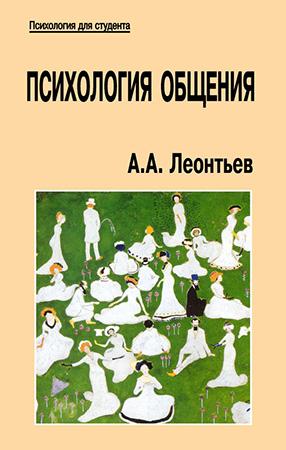 Леонтьев А. А. — Психология общения