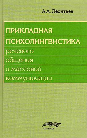 Леонтьев А. А. — Прикладная психолингвистика речевого общения и массовой коммуникации