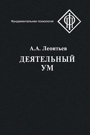 Леонтьев А. А. — Деятельный ум