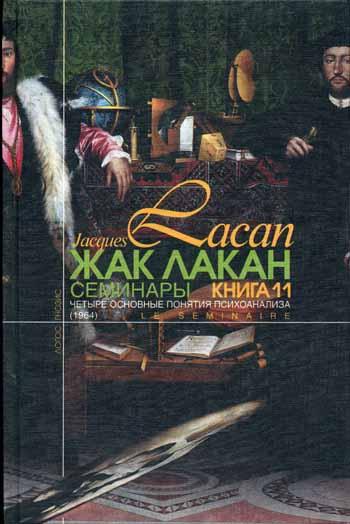 Жак Лакан — Семинары. Книга 11. Четыре основные понятия психоанализа