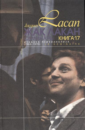 Жак Лакан — Семинары. Книга 17. Изнанка психоанализа