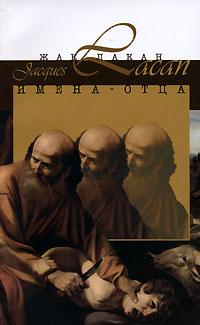 Жак Лакан — Имена — Отца