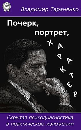 Тараненко В. И. — Почерк, портрет, характер. Скрытая психодиагностика в практическом изложении