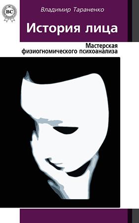 Тараненко В. И. — История лица. Мастерская физиогномического психоанализа