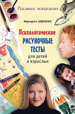 Шевченко М. А. — Психологические цветовые и рисуночные тесты для взрослых и детей