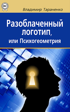 Тараненко В. И. — Разоблаченный логотип, или Психогеометрия