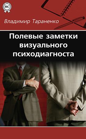 Тараненко В. И. — Полевые заметки визуального психодиагноста
