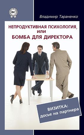 Тараненко В. И. — Непродуктивная психология, или Бомба для директора. Визитка: досье на партнера