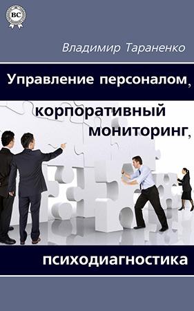 Тараненко В. И. — Управление персоналом, корпоративный мониторинг, психодиагностика
