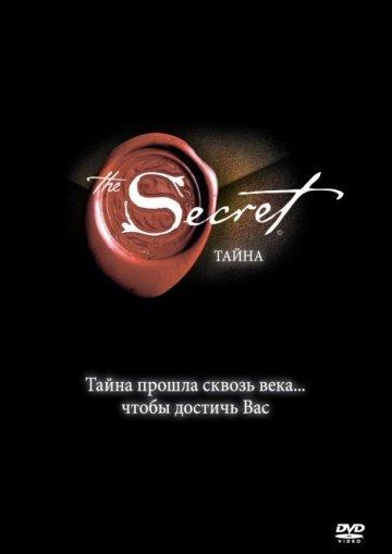 Тайна / The Secret (2006)