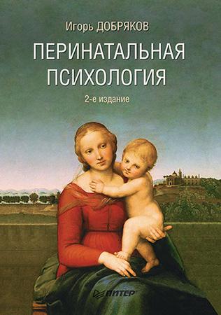 Добряков И. В. — Перинатальная психология
