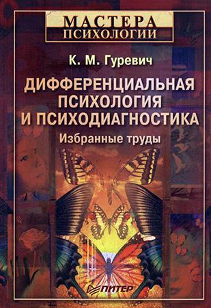 Гуревич К. М. — Дифференциальная психология и психодиагностика. Избранные труды