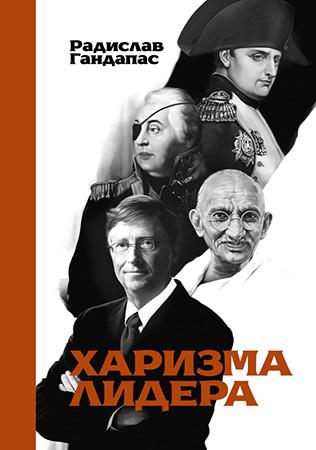 Радислав Гандапас — Харизма лидера