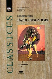 Зейгарник Б. В. — Патопсихология
