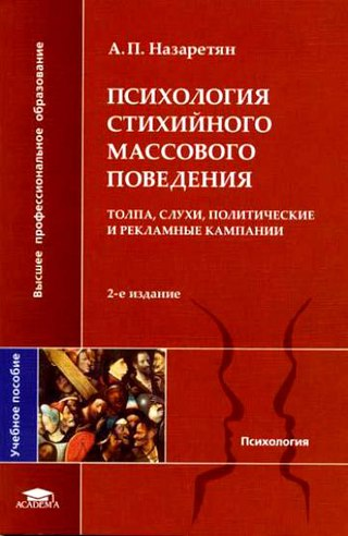 Назаретян А. П. — Психология стихийного массового поведения