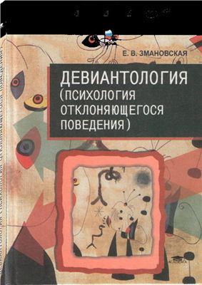 Змановская Е. В. — Девиантология. Психология отклоняющегося поведения
