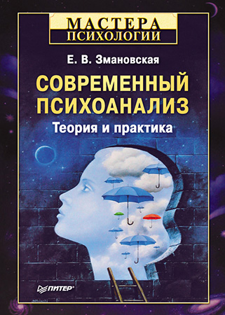 Змановская Е. В. — Современный психоанализ. Теория и практика