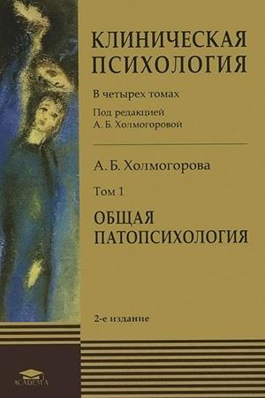 Холмогорова А. Б. — Клиническая психология. В 4 томах. Том 1. Общая патопсихология