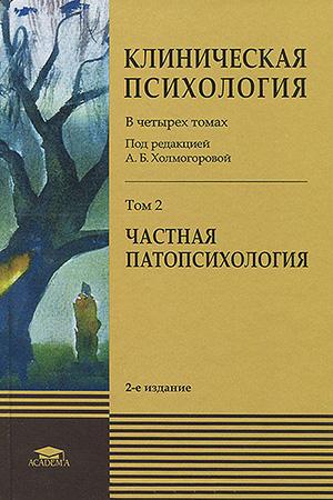 Холмогорова А. Б. — Клиническая психология. В 4 томах. Том 2. Частная патопсихология