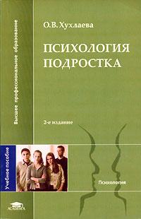 Хухлаева О. В. — Психология подростка