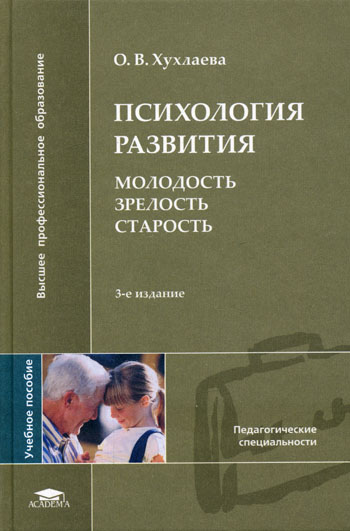 Хухлаева О. В. — Психология развития. Молодость, зрелость, старость