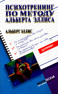 Альберт Эллис — Психотренинг по методу Альберта Эллиса