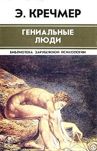 Эрнст Кречмер — Гениальные люди