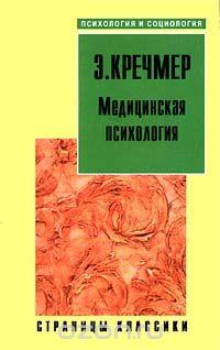 Эрнст Кречмер — Медицинская психология