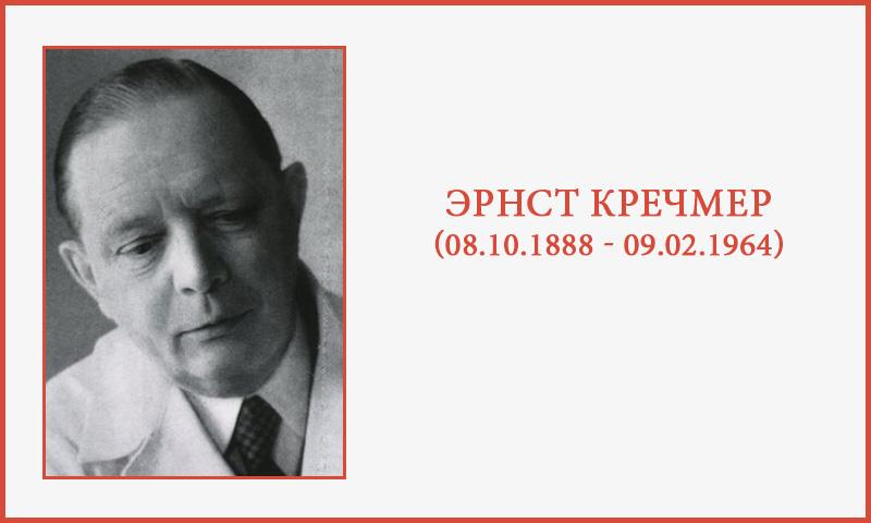 Эрнст Кречмер - создатель типологии темпераментов на основе особенностей телосложения