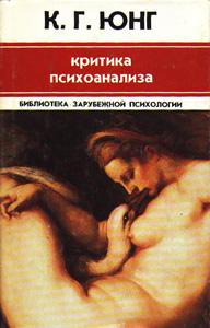 Карл Густав Юнг — Критика психоанализа